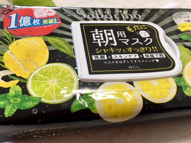 【1億枚突破】朝用マスクから超クールタイプのレモンピールの香が出た!
