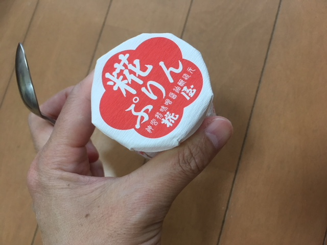 三重県伊勢 糀屋の糀ぷりんを食す!幸せ