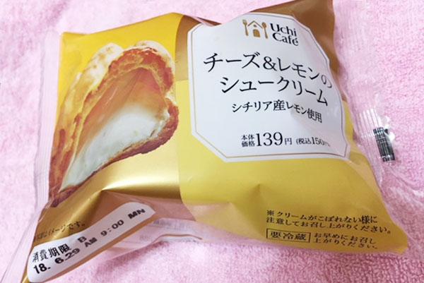 ローソン新商品!UchiCafé チーズ&レモンのシュークリーム