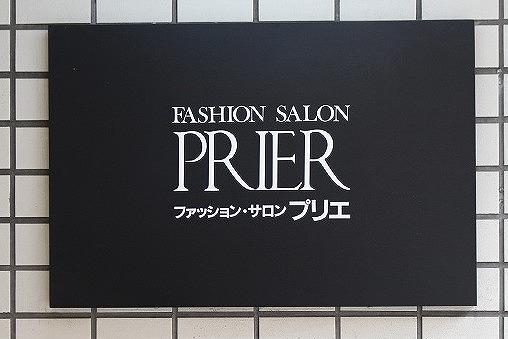 6/21(木)~7/7(土)おしゃれミセスの夏服がお得に!