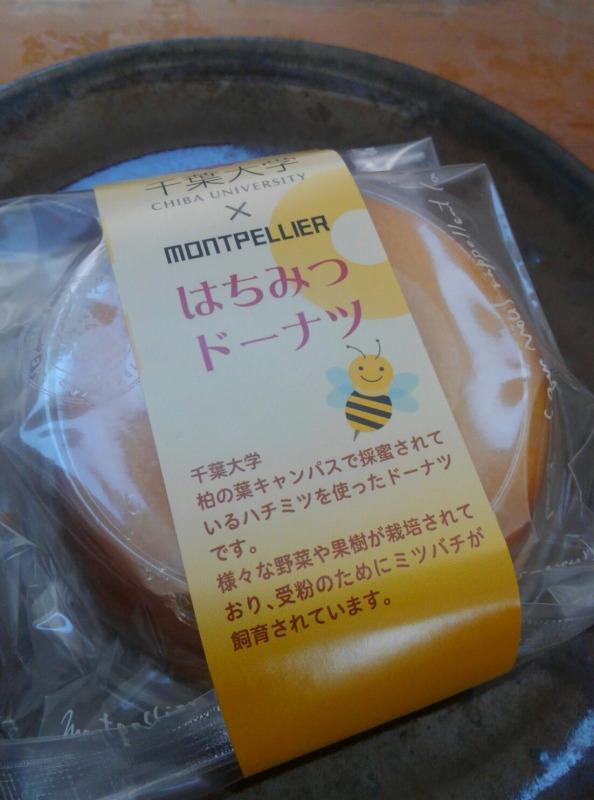 千葉大学と、市川の洋菓子店「モンペリエ」がコラボした焼きドーナツはしっとりおいしい♡