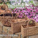 「自然を編む~かご三人展 ~」6/29(金)から西荻窪のカフェで開催