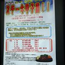 【開店】7/11 北山田にステーキのあさくまがOPEN!