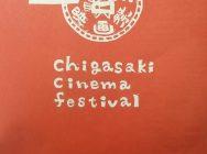 第7回茅ヶ崎映画祭