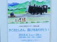 かこさとしさん「里山トロッコ列車」原画展@こみなと稲毛ギャラリー