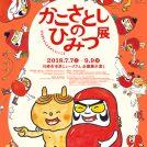 「だるまちゃん」シリーズの複製原画も! 「かこさとしのひみつ展」開催