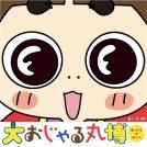 子どもも大人も楽しめる「大おじゃる丸博」番組の世界観を体験!