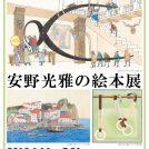 「安野光雅の絵本展」桐蔭学園アカデミウム ソフォスホールで開催