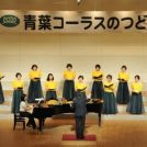 第24回青葉コーラスのつどい 青葉区に響くアマチュア合唱団の祭典