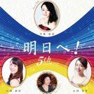 9/16(日)★明日へ!5th  コンサート  ※終了しました