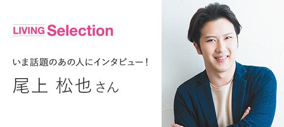 セレクション(尾上松也)