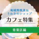 地域特派員&編集部がセレクトする仙台市青葉区のカフェ18選!