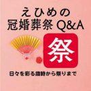 【Q】水無月(6月)の歳時「衣替え」「梅仕事」「夏越」とは?