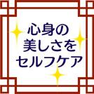 「心身の美しさをセルフケア!」あざみ野 カルチャー倶楽部
