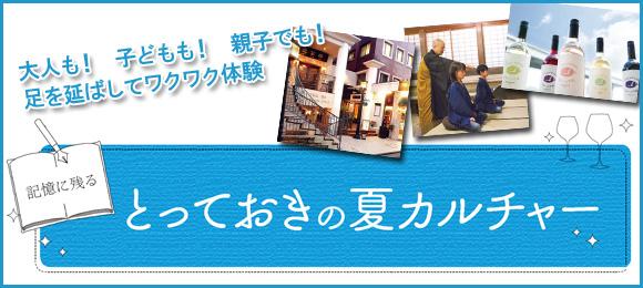 夏休みカルチャー(1~3面転載)