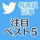 """【特派員まとめ】""""リビング田園都市Twitter"""" 特派員記事 注目ベスト5"""