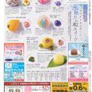 リビングまつやま・6/16号ができました。6/16は和菓子の日