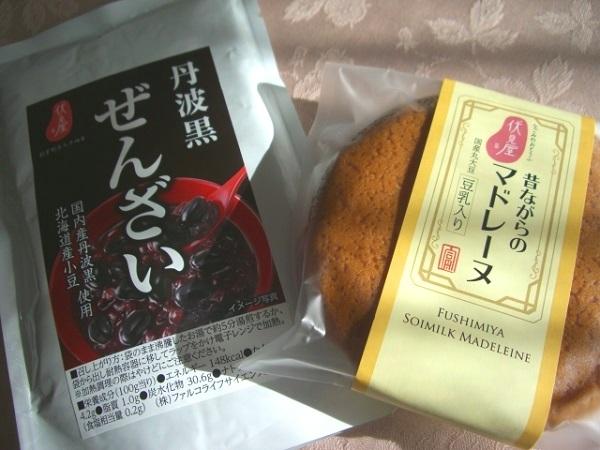fushimiya