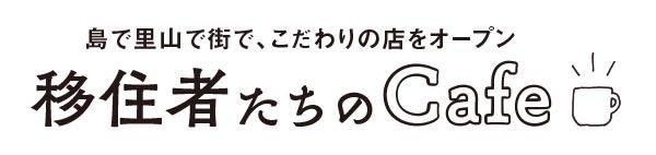 ijyu-title