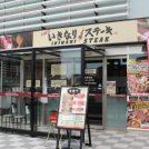 新規オープン・「いきなりステーキ松山小栗店」の56号線沿いに