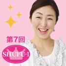 第7回SHUFU-1(シュフワン)メンバー大募集!