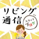 リビングえひめ編集部