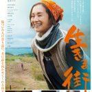 映画「生きる街」主演の夏木マリさんのトークイベントを開催! アミューあつぎ映画.comシネマ