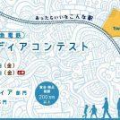 みんなの思いが新しい鶴川駅に!「小田急電鉄鶴川駅アイディアコンテスト」を開催