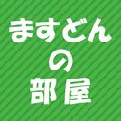 プレゼント付き★ますどんからのなんちゃって挑戦状 ~市町村クイズ vol.7