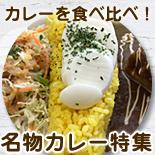 吉祥寺・西荻窪・阿佐ヶ谷など中央線のカレー食べ比べ!