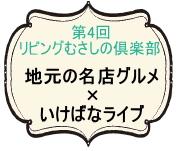6/28(木)吉祥寺第一ホテルで開催。美食といけばなイベント