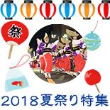 吉祥寺・三鷹・小金井・高円寺の夏祭りを紹介!