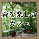 吉祥寺・小金井・三鷹などの新緑を感じるカフェを紹介