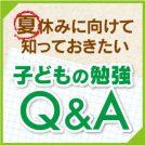 【子どもの勉強Q&A】夏休みに向けて塾の先生からアドバイス!「個別教室のトライ」
