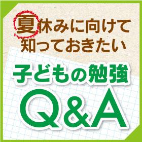 夏休みに向けて知っておきたい「子どもの勉強Q&A」