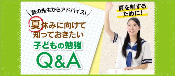 夏休みに向けて知っておきたい「子どもの勉強Q&A」。塾の先生からアドバイス!