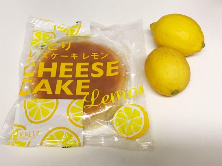 カルディに1ヶ月限定でレモンの季節到来!