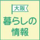 大阪北部地震の関連情報《~枚方・寝屋川・交野~ 震災ゴミ関連など》