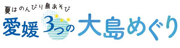 oshima-title