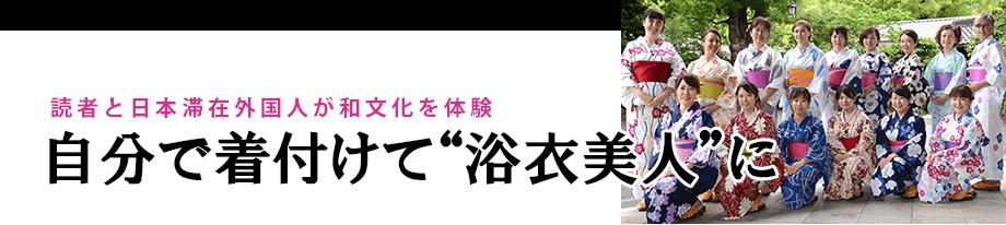 """読者と日本滞在外国人が和文化を体験 自分で着付けて""""浴衣美人""""に"""