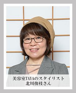 美容室TAYAのスタイリスト北川俊枝さん