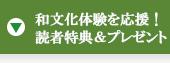 和文化体験を応援!読者特典&プレゼント