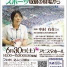 6/30(土)「ママの生き方、生かし方 スポーツ取材の現場から」講演会開催