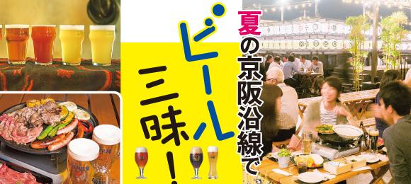 京阪沿線でビールを飲もう!6/14~
