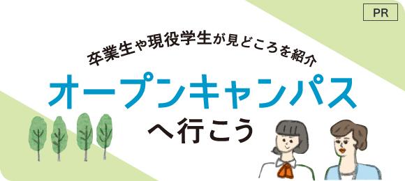 オープンキャンパス企画6/14~