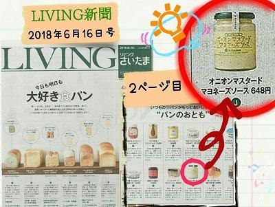 LIVING さいたま新聞6月16日号