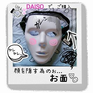 DAISOのお面