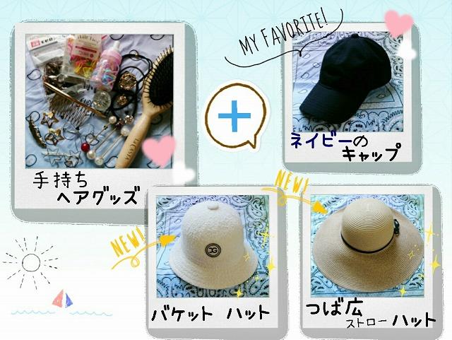 ヘアグッズ&帽子3種類