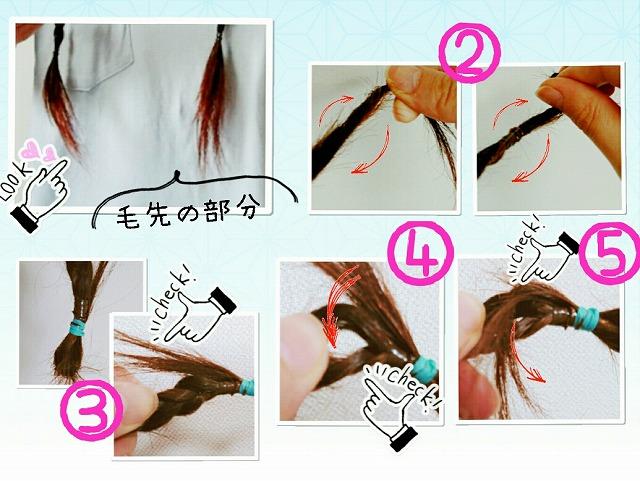三つ編み毛先留のやり方