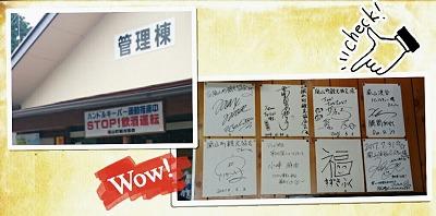 嵐山渓谷バーベキュー場・管理棟・芸能人のサイン色紙達